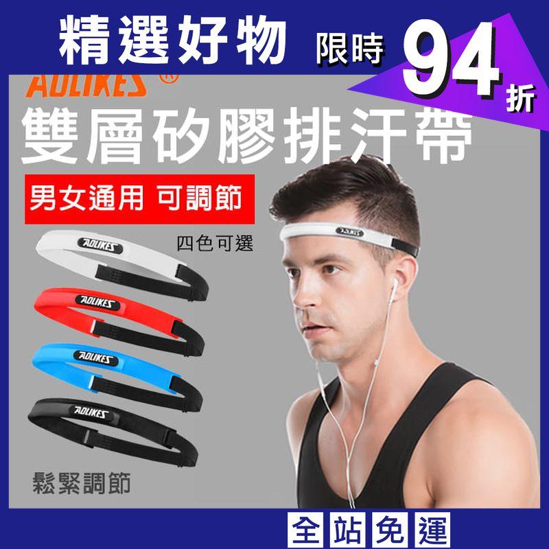 雙層矽膠排汗帶