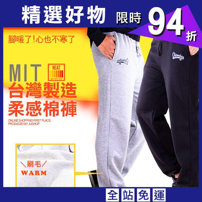 【JU休閒】台灣製造 不起毛球 內刷毛男女保暖棉褲