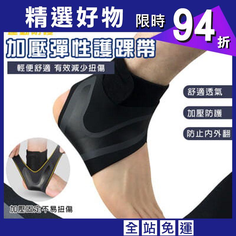 專業級運動防護加壓彈性護踝帶