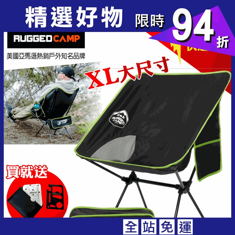 Rugged Camp XL加大月亮椅 送11in1工具卡片 美國亞馬遜熱銷品