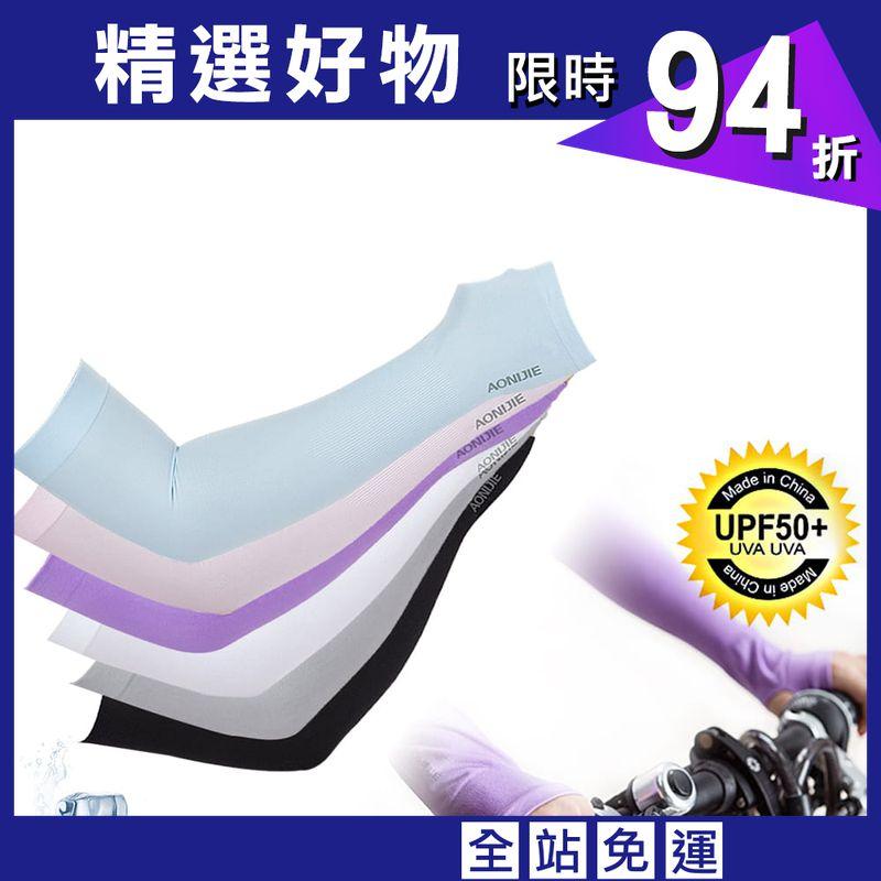 涼感萊卡袖套防曬UPF50吸濕排汗自行車路跑登山臂套