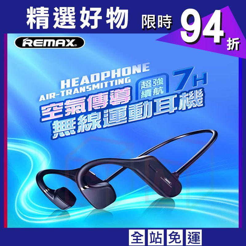 骨傳導藍芽耳機 運動耳機 耳掛式耳機 不入耳耳機 remax 摩比亞 空氣傳導耳機