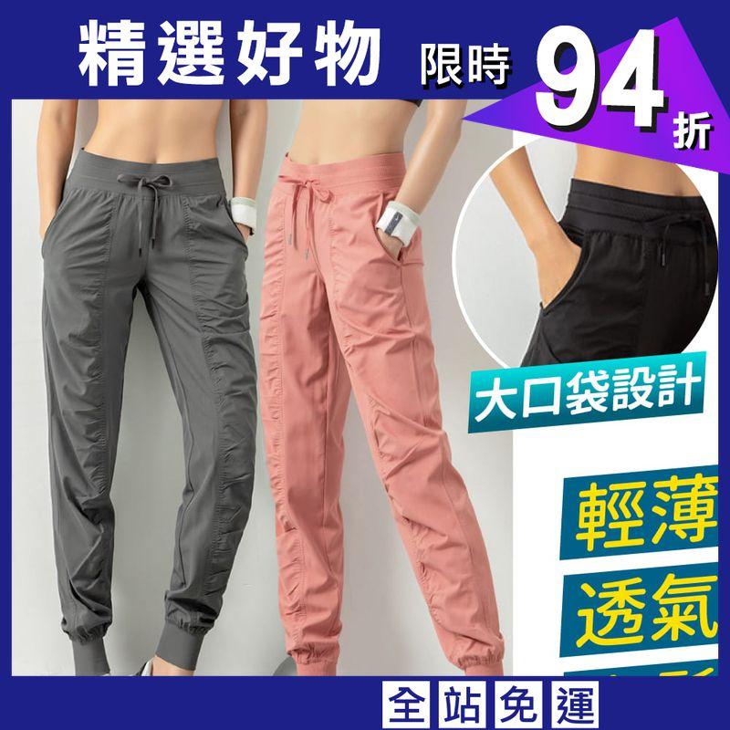 輕薄透氣寬鬆機能運動褲