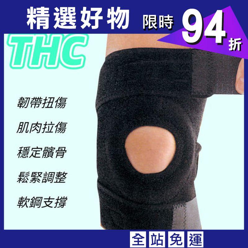 【居家醫療護具】【THC】沾黏式軟鋼醫療護膝