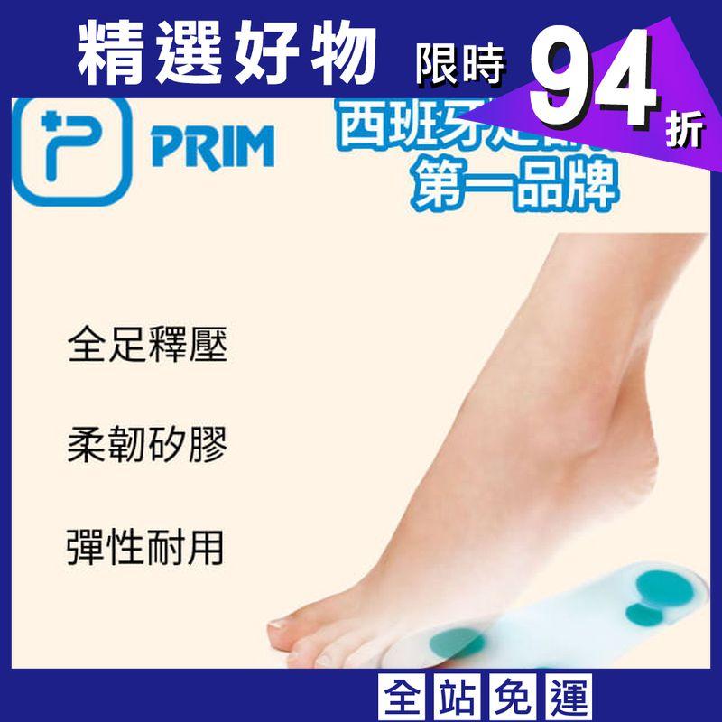【居家醫療護具】【RRIM】西班牙矽膠全足釋壓醫療鞋墊