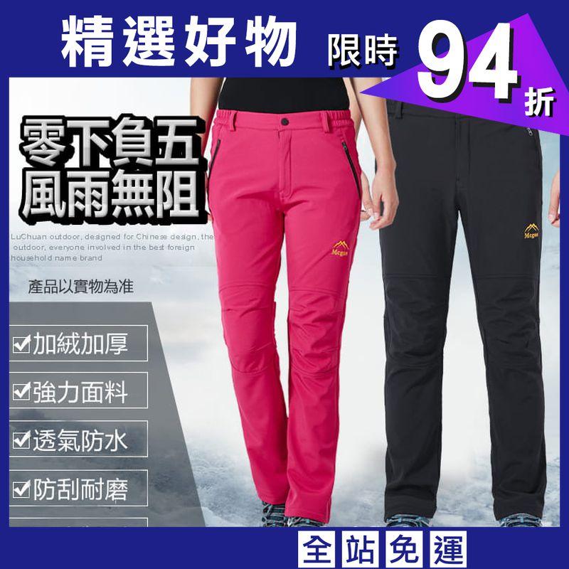 男女款加绒加厚防寒防風#205防水機能褲/加絨褲