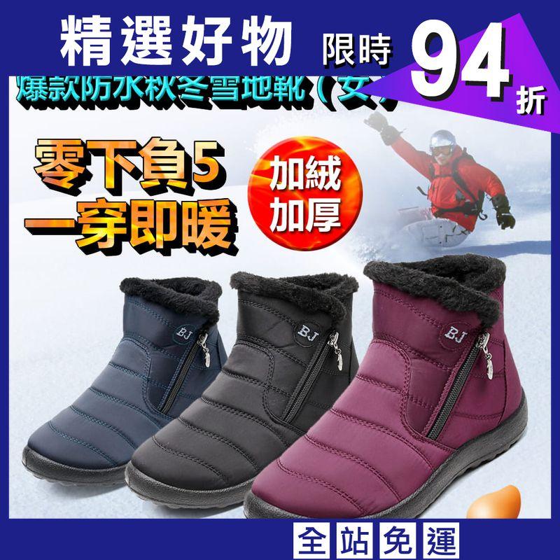 防水保暖防滑厚毛絨雪靴(36-42碼/3色可選)