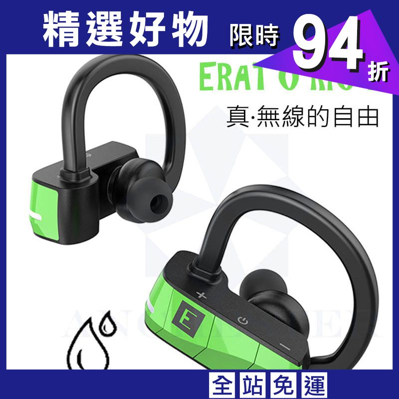 【ERATO】RIO 3 真無線藍牙運動耳機 (保固一年)