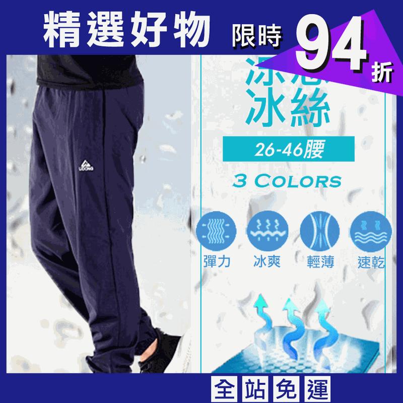 【CS衣舖】加大尺碼34-48腰 涼感吸濕排汗 口袋拉鍊 運動褲