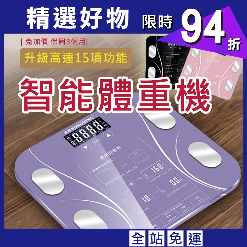 【goddessbuy】15合一智能LCD智能體重計