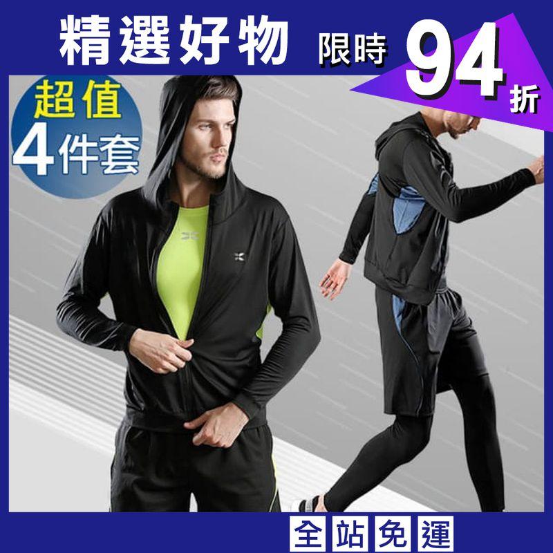【Un-Sport 高機能】專業健身吸排速乾四件式運動套組(外套+短袖+短褲+緊身長褲)