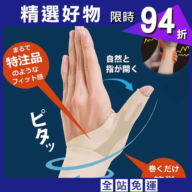 【Alphax】日本製 NEW醫護拇指護腕固定帶