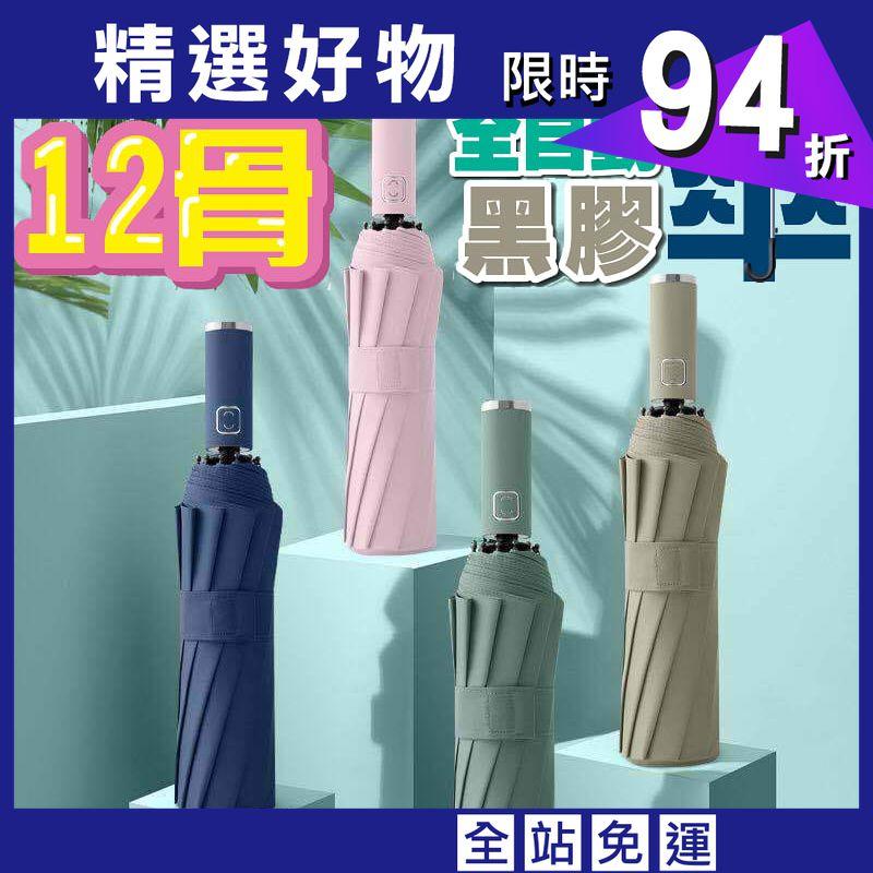 12骨全自動黑膠晴雨傘