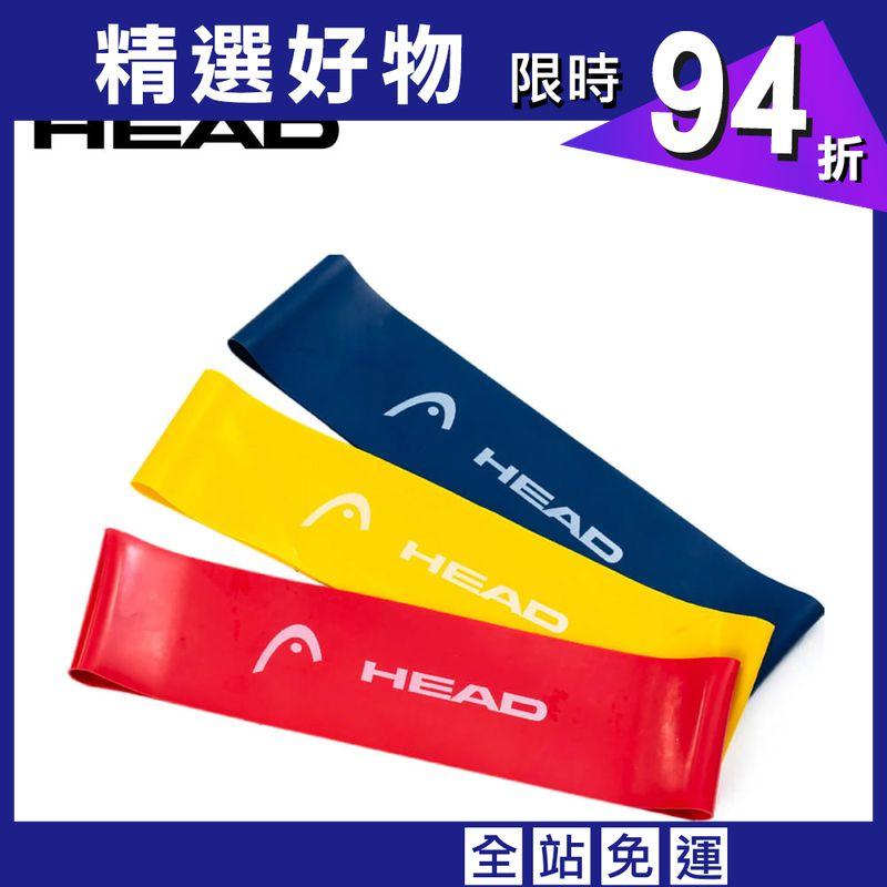 【HEAD】加寬版環狀彈力帶-3入磅數9/14/18kg