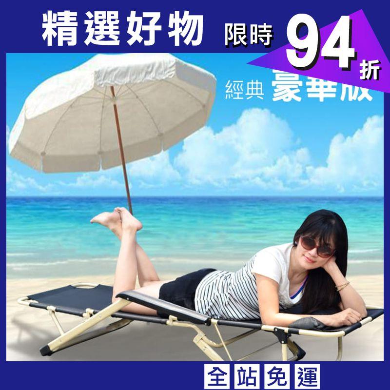 戶外豪華躺椅 加大加寬 送枕頭+棉墊