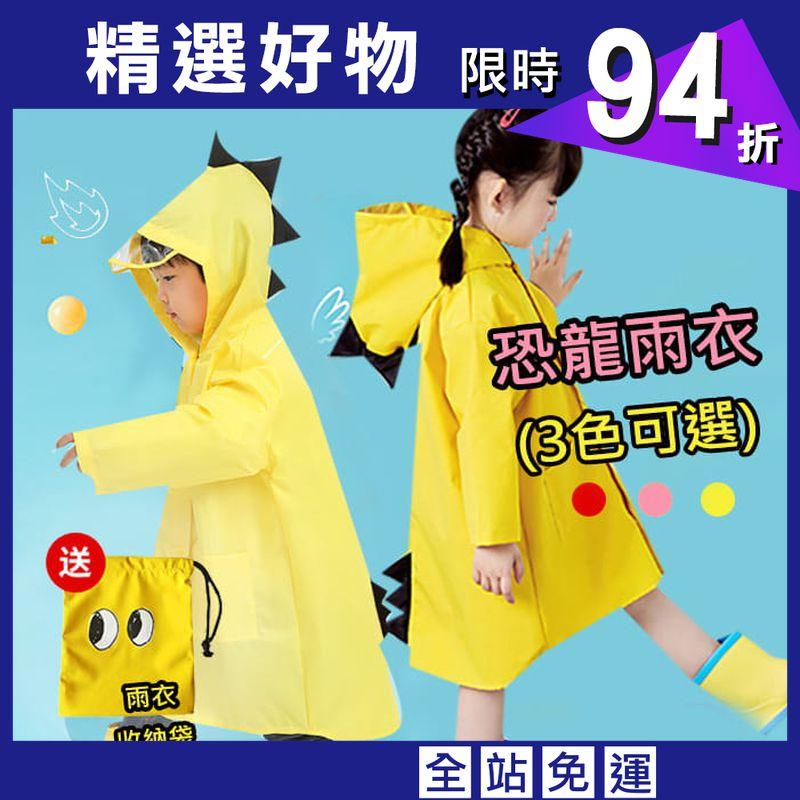 造型恐龍雨衣 3D恐龍兒童雨衣