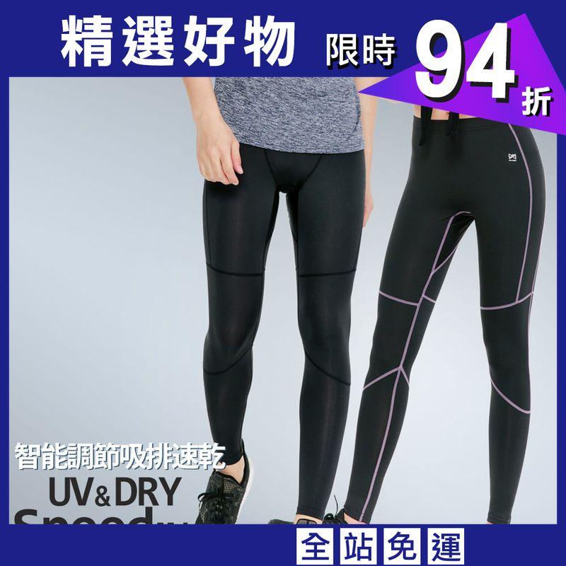 男女智能調節微塑壓力褲