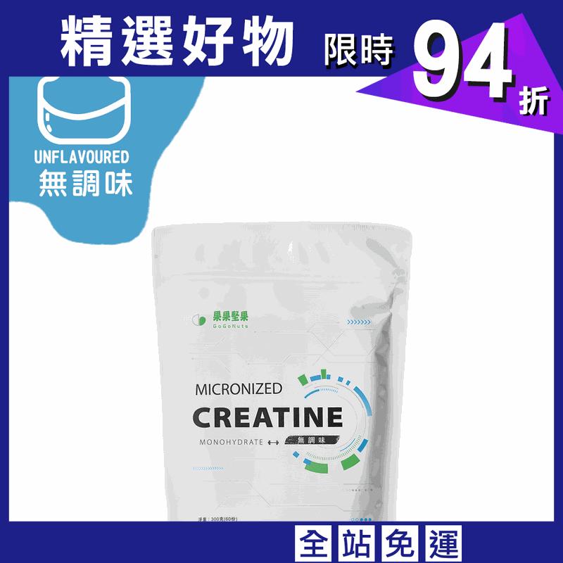 【果果堅果】 水合型肌酸-無調味(300g/60份)