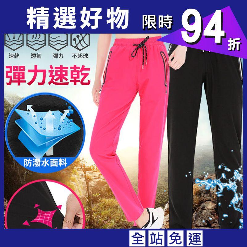 【NEW POWER】防水科技速乾男女戶外休閒褲
