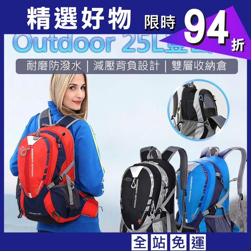 Outdoor 25L登山包
