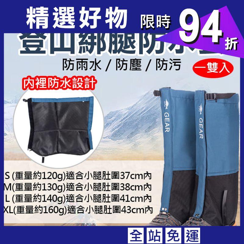 登山綁腿防水套 一雙入 男女通用