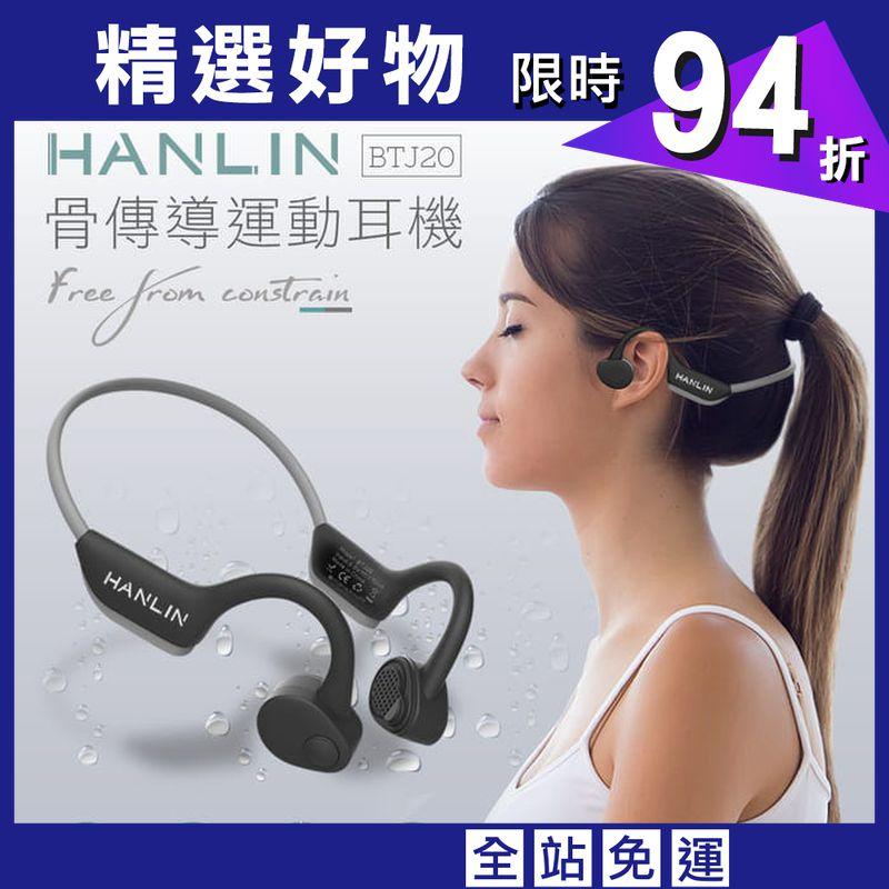 【 HANLIN】BTJ20 防水藍牙5.0骨傳導運動耳機