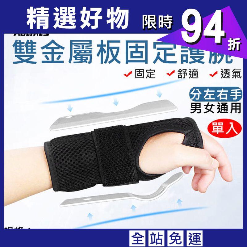 雙金屬板固定護腕(單入)