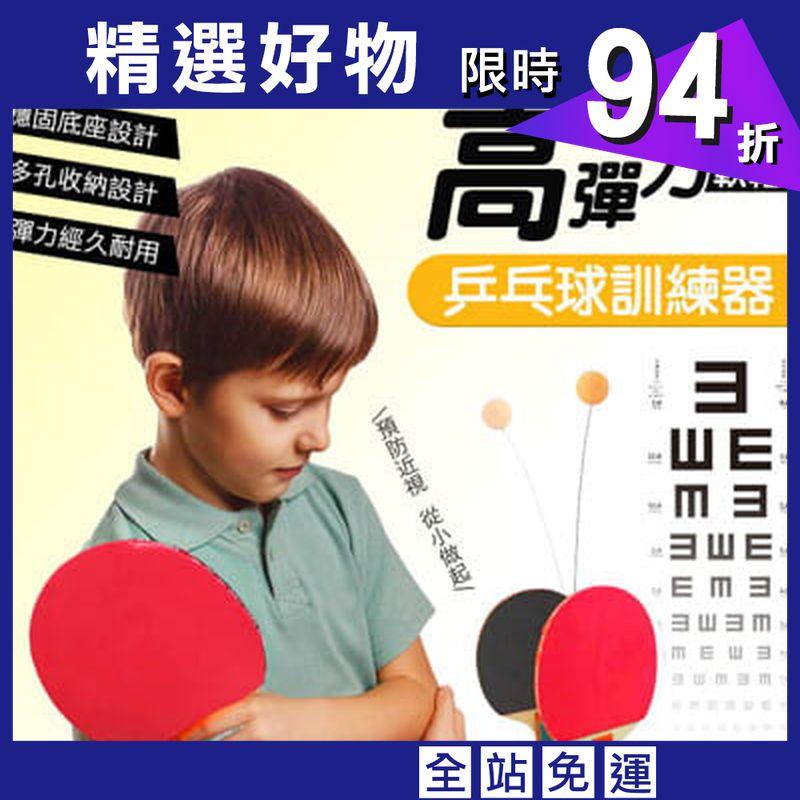 高彈力軟軸益智乒乓球訓練器組