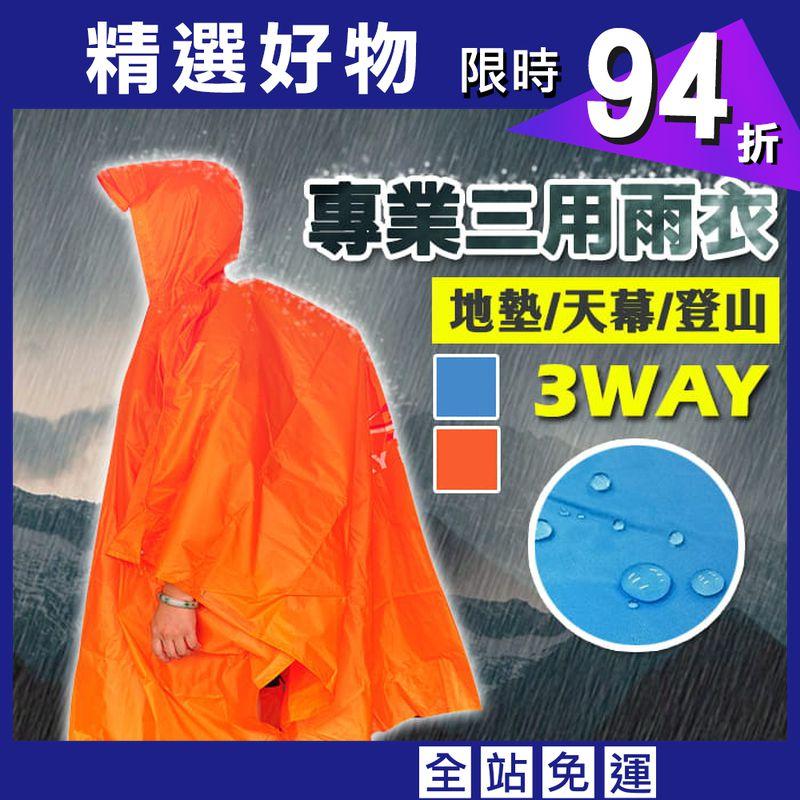 多功能三用登山雨衣(附收納袋) 藍/橘