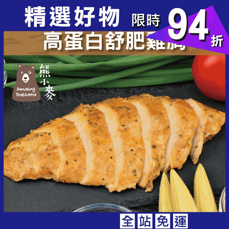 【熊小麥】法式舒肥雞胸肉 多種口味 200g-185g