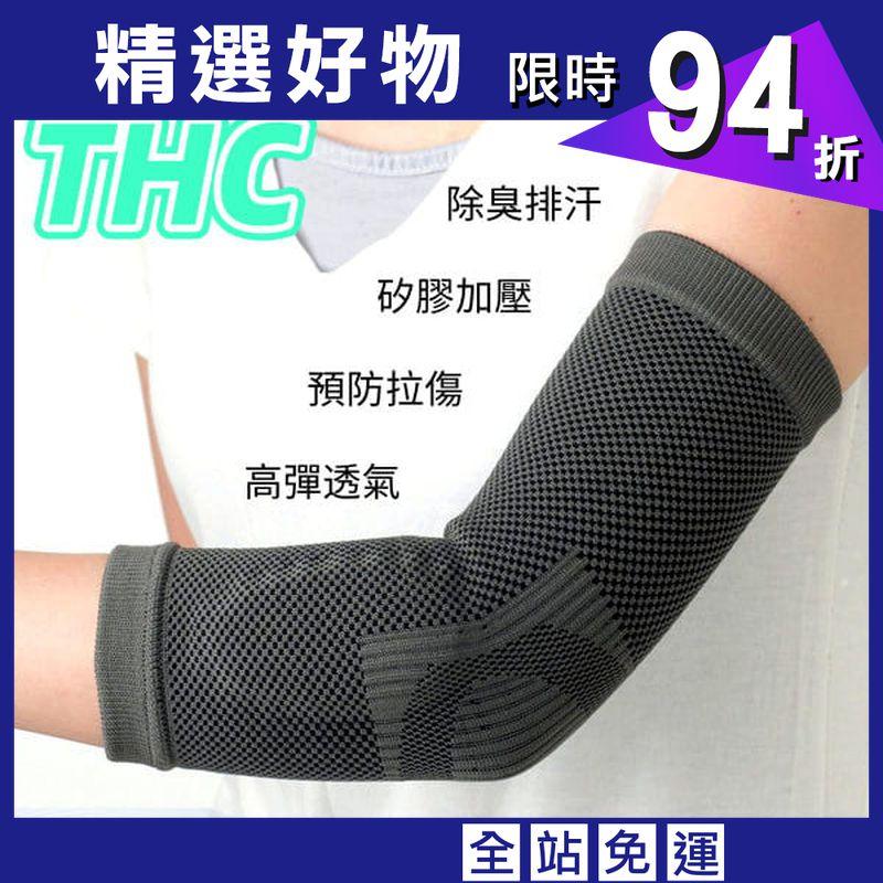 【居家醫療護具】【THC】竹炭矽膠護肘