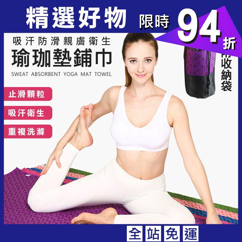 超細纖維瑜珈墊鋪巾(181cm)