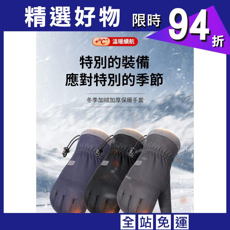 秋冬騎行防風防水加絨保暖手套