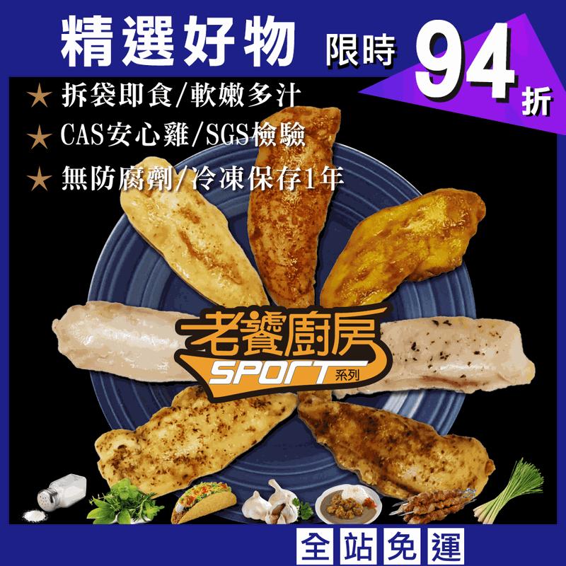 【老饕廚房】 舒肥雞胸7種口味任選 100G