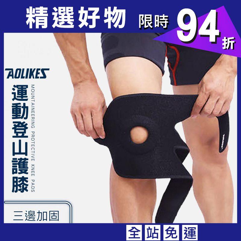 AOLIKES運動登山護膝