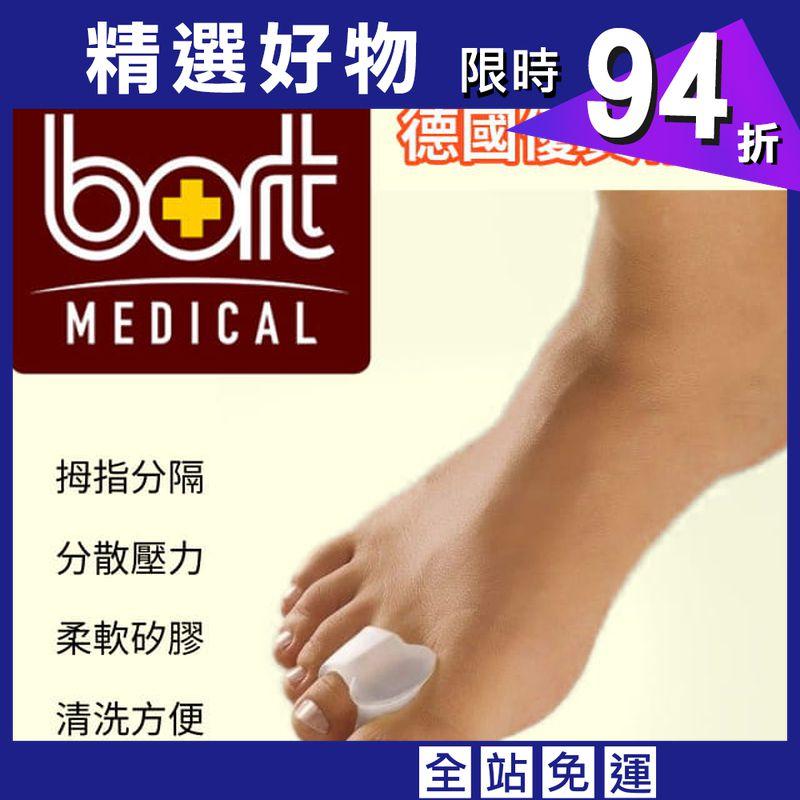 【居家醫療護具】【BORT】德製拇趾分隔墊||2入/盒