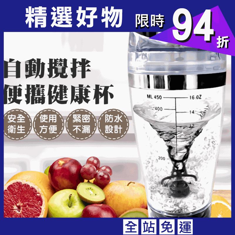 【EZlife】旋風自動攪拌便攜杯