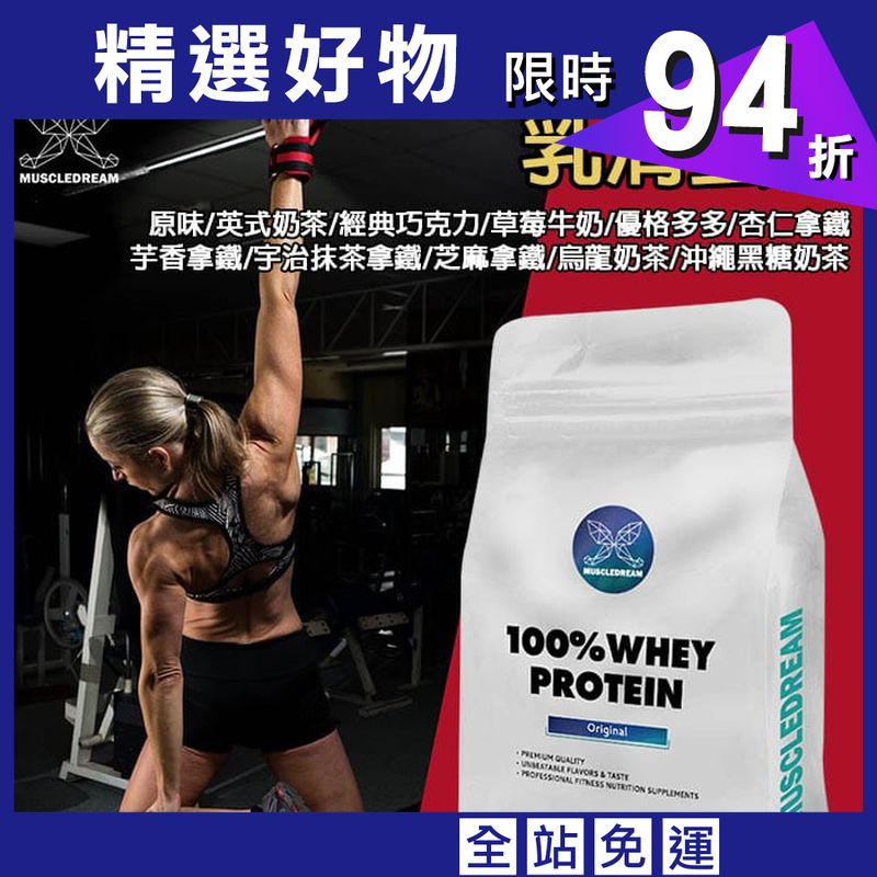 MUSCLEDREAM乳清高蛋白 500g-台灣製