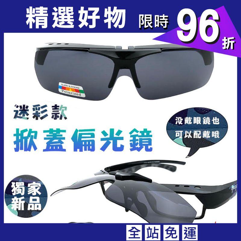 迷彩偏光運動休閒上翻式太陽眼鏡(可套鏡)