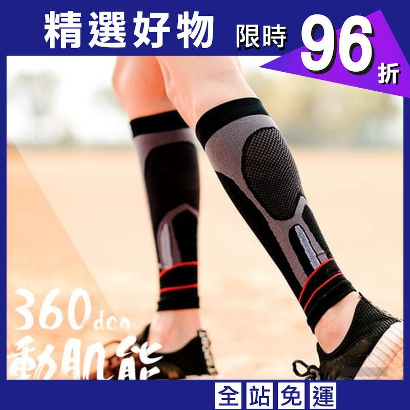台灣製360D動肌能運動壓縮小腿套(男女適用)