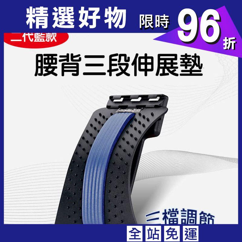 腰背三段伸展墊-二代藍款
