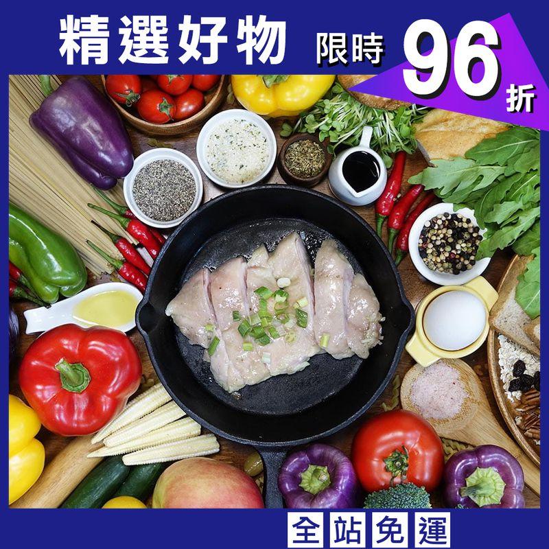 【野人舒食】低溫烹調 舒肥雞腿排-開封即食