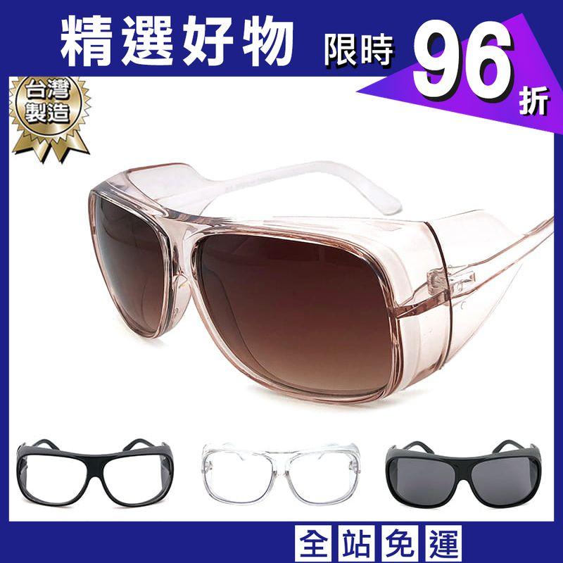【預購】MIT 戶外護目鏡 抗UV 任選組合 (可套式)