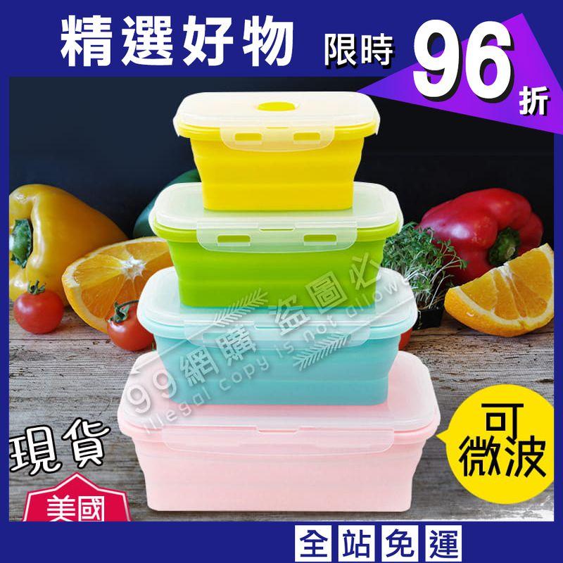 食品級矽膠伸縮摺疊保鮮盒 (350ML)
