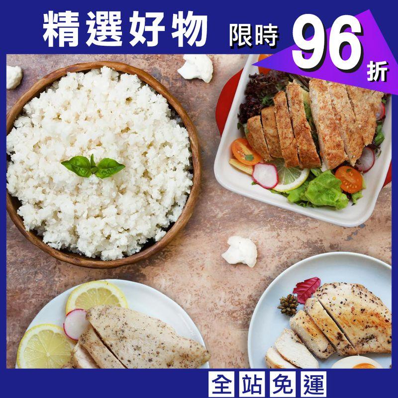 【原味時代】輕卡組合:花椰菜米+鮮嫩舒肥雞
