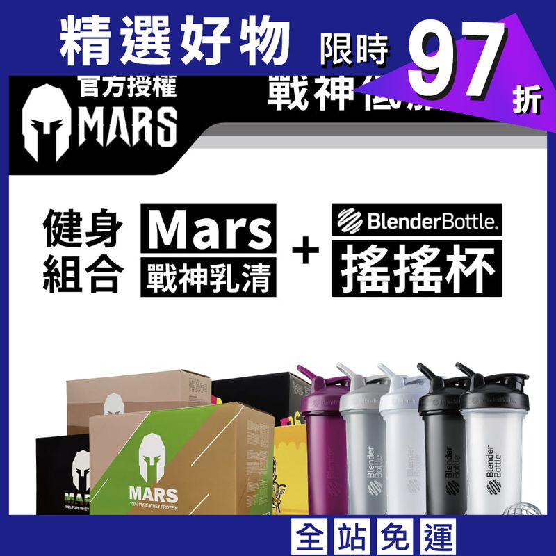 【Mars戰神】乳清(60包/盒)+Blender搖搖杯-顏色任選