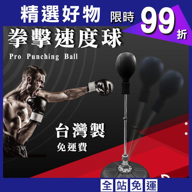 【NORDITION】拳擊速度球◆ 台灣製 現貨 加大底座設計 速度 拳擊球 散打 紓壓 拳擊沙包 落地式健身Boxing