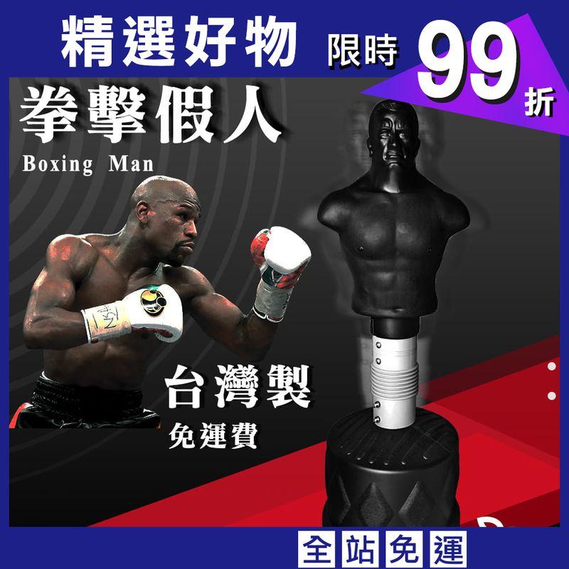 【NORDITION】拳擊假人◆ 台灣製 現貨 立式不倒翁 散打 紓壓 拳擊沙包 拳擊柱 落地式 打擊球 健身Boxing