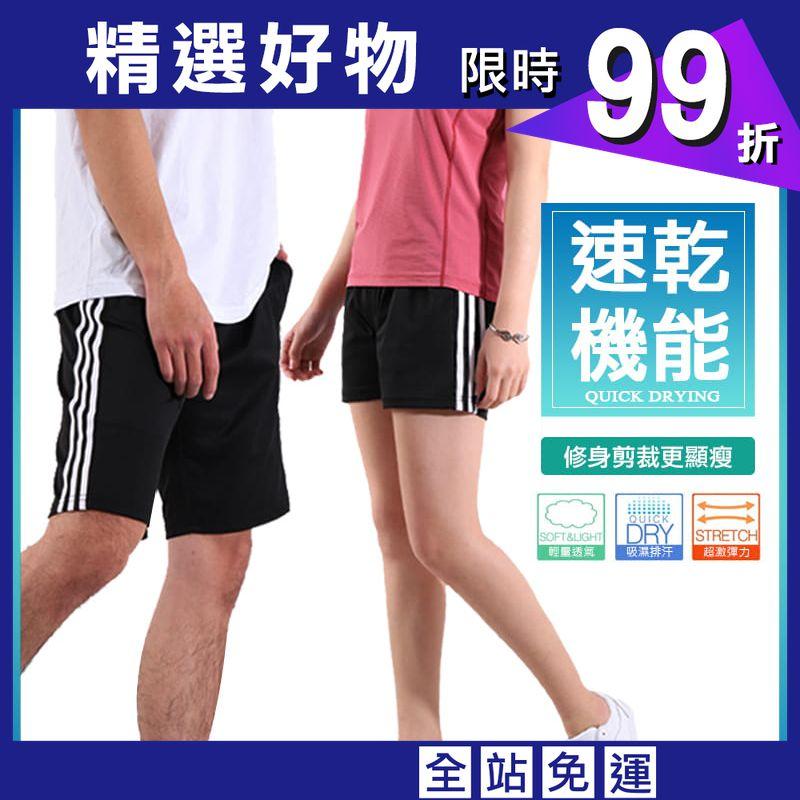 【JU休閒】彈力涼感 速乾機能涼感褲 運動短褲 (男女款)