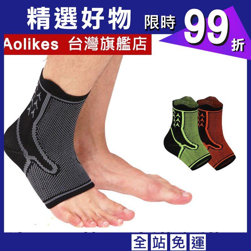 【Aolikes】【AOLIKES 台灣旗艦店】德國工藝壓縮襪套護踝7136(單入)